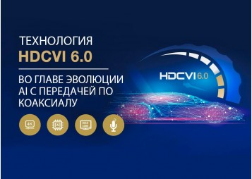 Новая IP технология SMD Plus