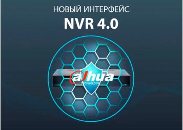 NVR 4.0 – новый интерфейс